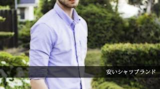 安いシャツブランド