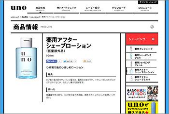 薬用アフターシェーブローション【UNO】