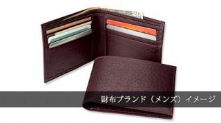 財布ブランドイメージ