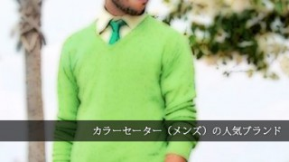 カラーセーター(メンズ)
