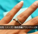 男性(メンズ)婚約指輪ブランド