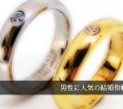 男性結婚指輪ブランド