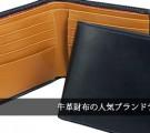 牛革財布-人気ブランド