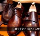 靴ブランド-海外