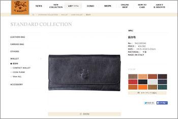イルビゾンテ-牛革財布