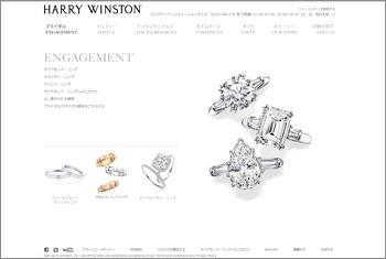 ハリーウィンストン婚約指輪
