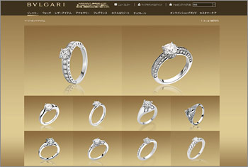 ブルガリ婚約指輪
