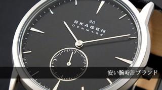 安い腕時計ブランド