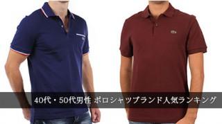 40代・50代ポロシャツブランド