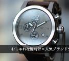 おしゃれな腕時計の人気ブランドランキング