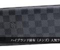 ハイブランド財布(メンズ)