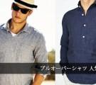 プルオーバーシャツ人気ブランド