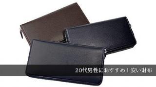20代安い財布