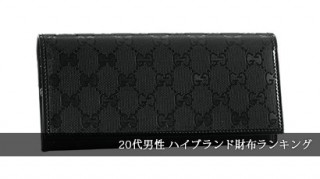 20代男性-ハイブランド財布