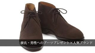 ブーツプレゼント