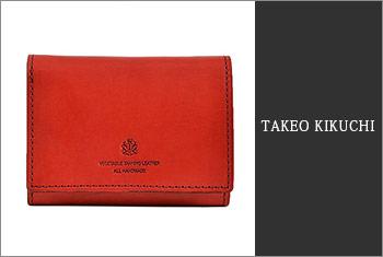 タケオキクチ財布