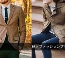 秋ファッションブランド