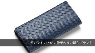 使いやすい財布ブランド