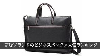高級ブランドのビジネスバッグ