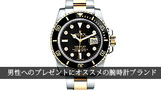 プレゼント腕時計ブランド