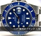 50代腕時計ブランド-135x120