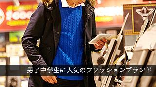 中学生ファッションブランド
