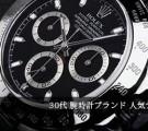 30代腕時計ブランド-135x120