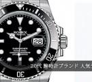 20代腕時計ブランド-135x120