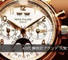 40代腕時計ブランド-135x120