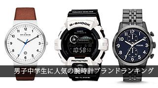 中学生腕時計ブランド