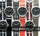 大学生腕時計ブランド-135x120